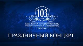 Онлайн-трансляция концерта в день рождения КубГТУ. Вузу сегодня исполнилось 103 года!