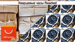 Кварцевые часы Readeel   #Обзор