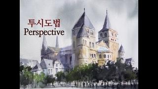 Basics of PERSPECTIVE/투시법을 이용한 중세성당 그리기/choeSSi art studio/수채화, 水彩画watercolor