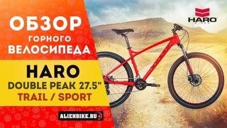 Горный велосипед Haro Double Peak Trail 27.5'' (2020) | Сравнение с Double Peak Sport 27.5''