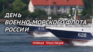 Торжественный парад в честь дня ВМФ. г.Балтийск