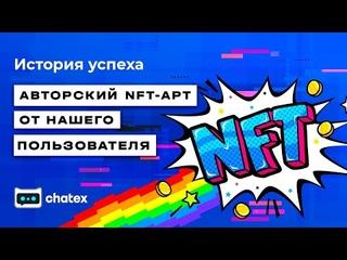 "ИСТОРИЯ УСПЕХА - ""Авторский NFT от пользователя CHATEX""! 🔥"
