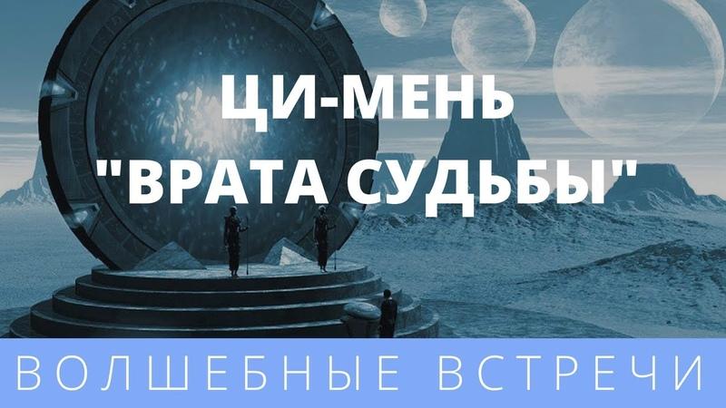 Анна Премьера Ци Мень Врата Судьбы