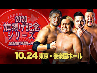 AJPW Raising An Army Memorial Series 2020 () - День 3