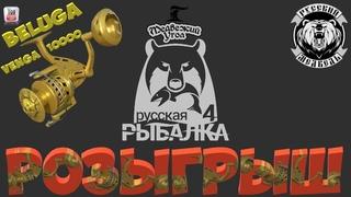 ⭐️Русская Рыбалка 4 ⭐️ Супер Розыгрыш катушки 🎁 Beluga Venga 10000 !!!
