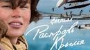 Расправь крылья Donne moi des ailes 2019 приключения семейный пятница фильмы выбор кино приколы топ кинопоиск