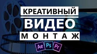 Креативный видео монтаж (Promo creative san4egz)