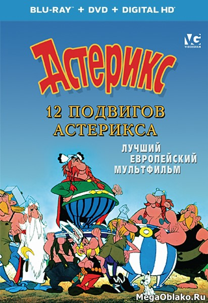 12 подвигов Астерикса / Les 12 travaux d'Astérix / The Twelve Tasks of Asterix (1976/BD-Remux/BDRip/HDRip)