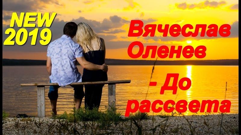 Обалденная песня Вы только послушайте Вячеслав Оленев До рассвета Новая версия