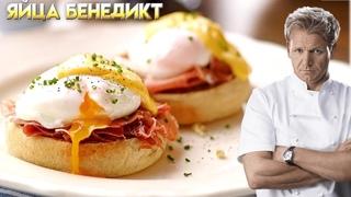Яйца  Бенедикт  - рецепт от Гордона Рамзи