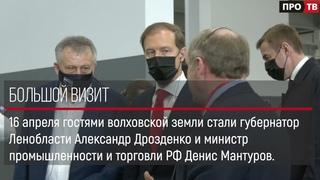 Большой визит: в Волховском районе проинспектировали крупные предприятия