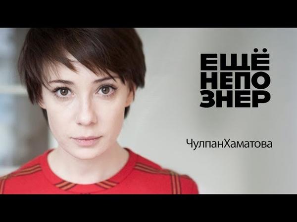 Чулпан Хаматова талантливый Эрнст свободный Серебренников и Голая пионерка ещенепознер