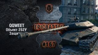 EpicBattle #167: QQWEET / Объект 252У Защитник World of Tanks