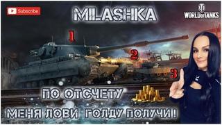 Milashka - Играем - Общаемся / ПОЙМАЙ МЕНЯ НА 1 2 3 - ПОЛУЧИ ГОЛДУ