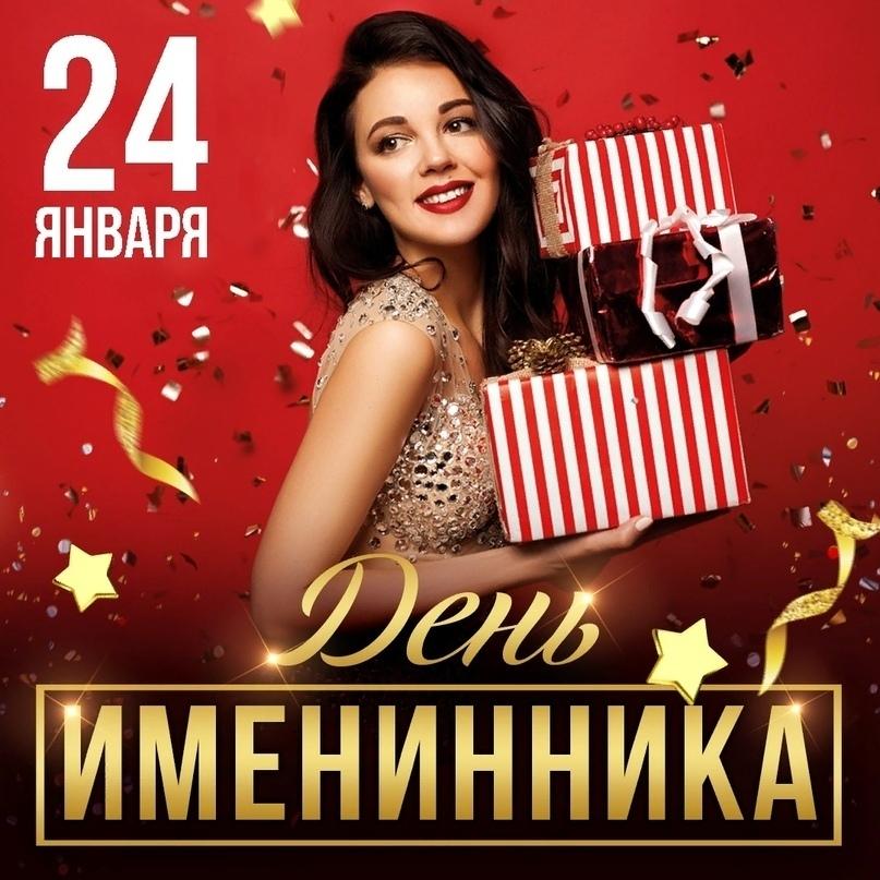 Топ мероприятий на 24 — 26 января, изображение №14
