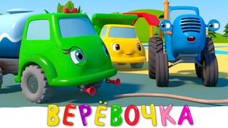 ВЕРЁВОЧКА - Синий трактор на детской площадке - Новая серия про игру для детей