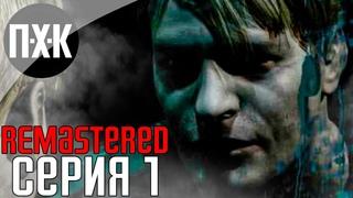 "SILENT HILL 2 (Remastered Unofficial). Прохождение 1. Сложность ""Сложно / Hard""."