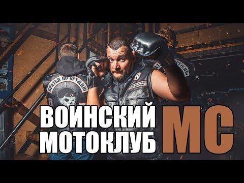 Воинский мотоклуб Братья по оружию MC
