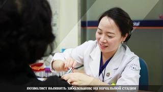 Клиника «Химчан» в Корее!