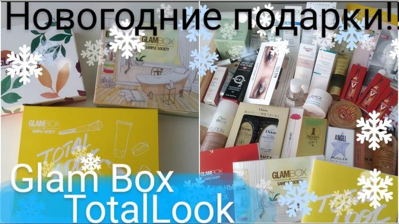 Вариант новогодних подарков Обзор GlamBox и TotalLook Много ЛЮКСА за 4500 руб