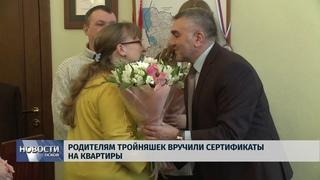Новости Псков  / Родителям тройняшек вручили сертификаты на квартиры