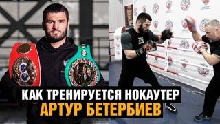 Как тренируется нокаутер №1 в мире Бетербиев / Подготовка чемпиона к бою / Интервью