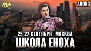 ШКОЛА ЕНОХА в МОСКВЕ (25-27 сентября) - Анонс!