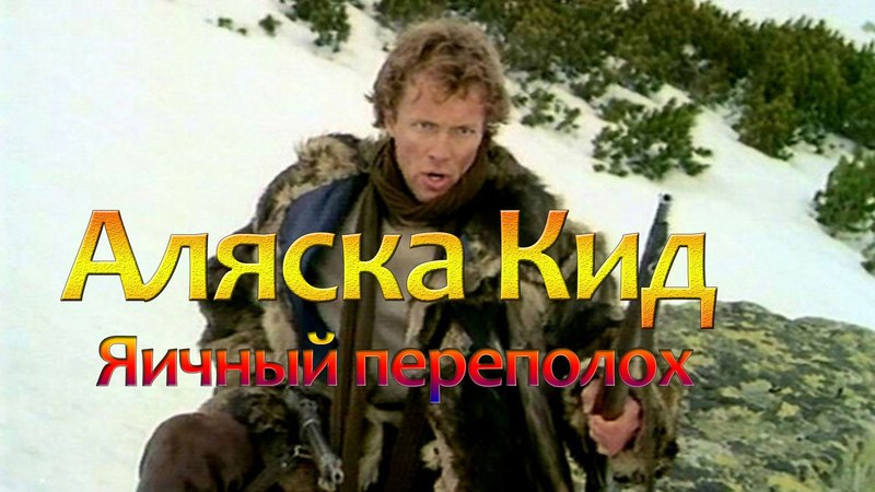 Аляска Кид 12 серия фильм про тайгу Джек Лондон золото