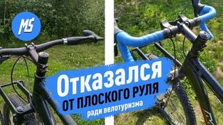 Апгрейд велосипеда - меняю руль (прямой/шоссейный)