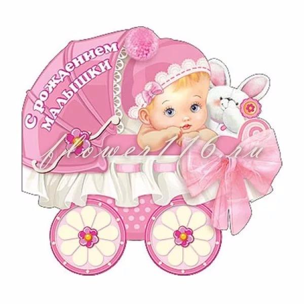 средства картинка поздравляю с рождением дочки полины прикосновение вечности попытка