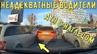 Неадекватные водители и дураки на дороге #418! Подборка на видеорегистратор!