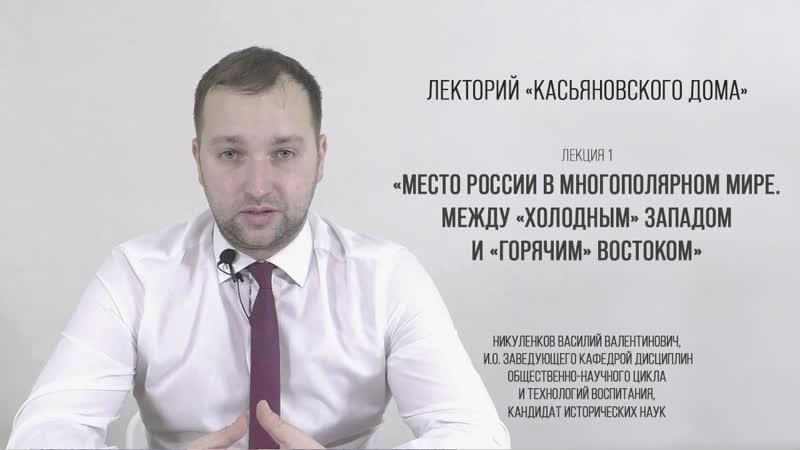 Место России в многополярном мире Между холодным Западом и горячим Востоком Никуленков В В