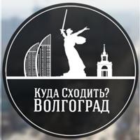 Логотип Куда Сходить? Волгоград