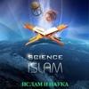 Хранилище наук Ислама • Коран и Сунна