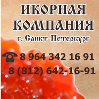 Красная икра, рыба, морепродукты. Доставка СПб