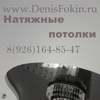 Денис Фокин