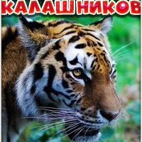 ВалераКалашников