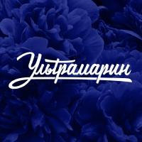 Фотография Даши Ультрамарин ВКонтакте