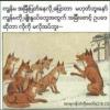 Shwe Ma-Ma