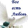 ღ Бог есть Любовь ღ