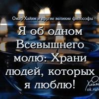 Фотография профиля Байрты Мурадхановой ВКонтакте
