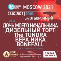 5й отборочный - Revolution Festival Moscow 2021