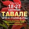 ТАВАЛЕ фестиваль 18-27 сентября. Харьков