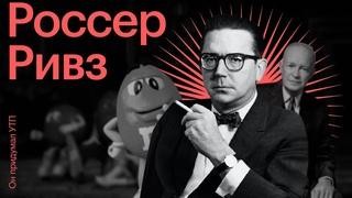 РОССЕР РИВЗ — он придумал УТП и самый известный слоган в мире, а ты о нем мало знаешь