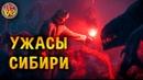 Сибирские упыри Страшные тайны сериала «Любовь, смерть и роботы Тайная война»