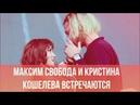 Финалисты шоу ПЕСНИ на ТНТ Максим Свобода и Кристина Кошелева встречаются