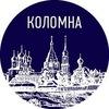 Администрация Коломенского городского округа