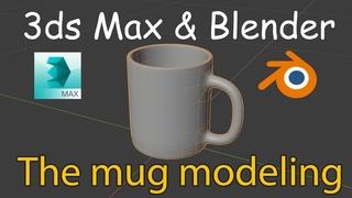 Моделируем кружку в 3ds Max и Blender