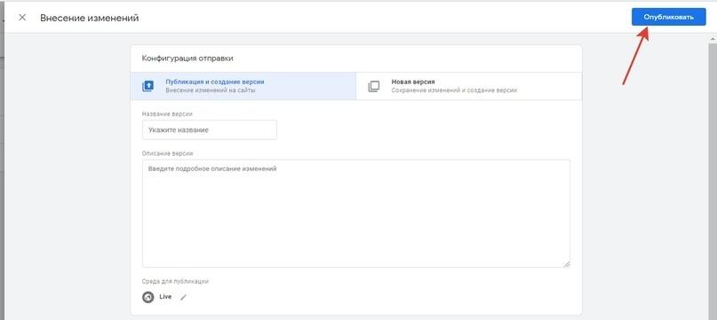 Настройка Google Ads. Установка И Настройка Google Analytics (Часть 3), изображение №32