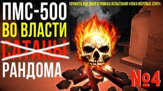 ПМС-500 ✮ ВО ВЛАСТИ РАНДОМА ✮ НОВЫЙ СТАРТ ✮ THE LONG DARK ✮#4